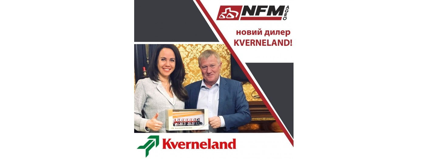 Відтепер НФМ АГРО - новий дилер Kverneland в Україні!