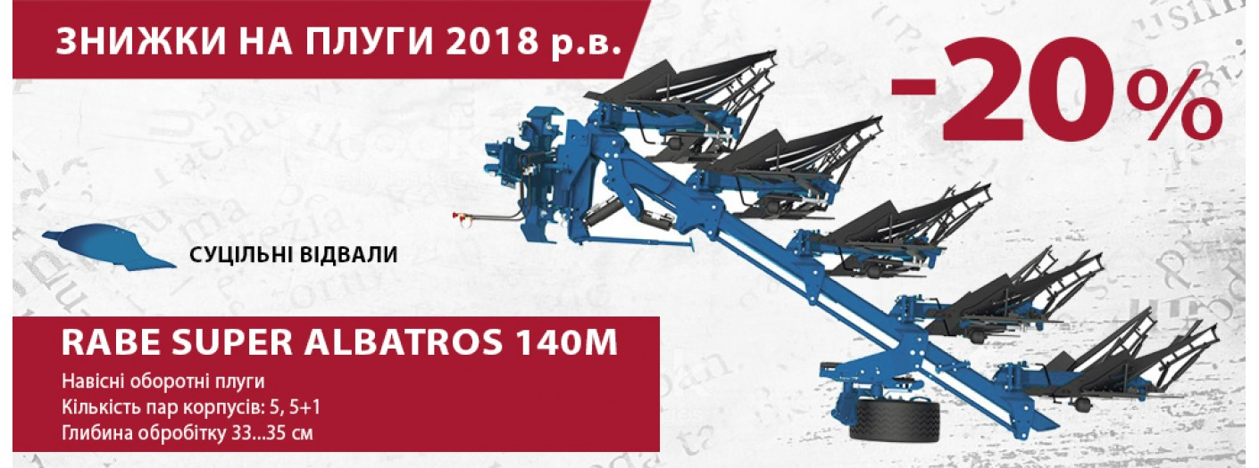 Оборотний плуг Rabe Super Albatros 140M